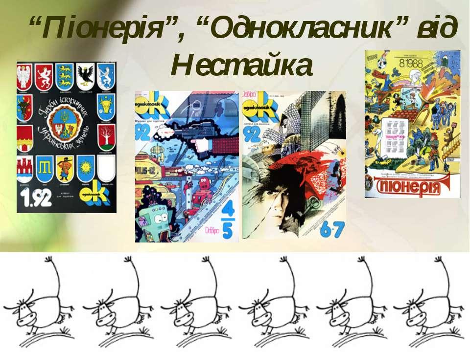 """""""Піонерія"""", """"Однокласник"""" від Нестайка"""