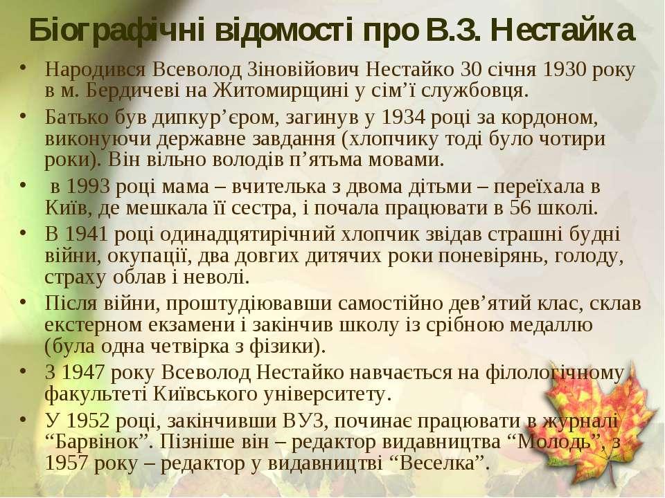 Біографічні відомості про В.З. Нестайка Народився Всеволод Зіновійович Нестай...