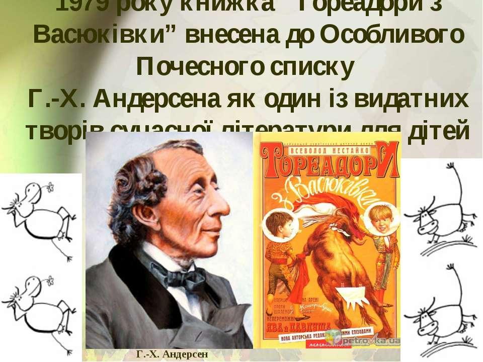 """1979 року книжка """"Тореадори з Васюківки"""" внесена до Особливого Почесного спис..."""