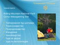 """Стежками піонерів""Riding Mountain National ParkCamp Wasagaming SiteТаборуван..."