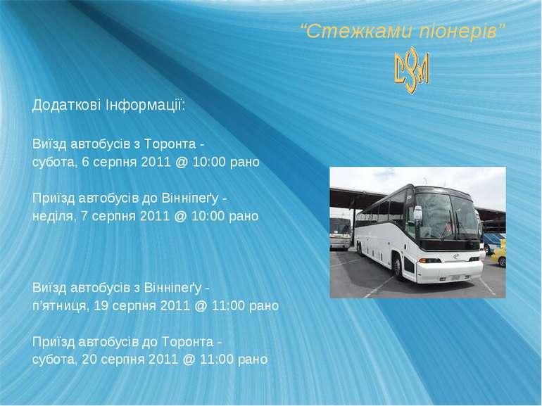 """""""Стежками піонерів""""Додаткові Інформації:Виїзд автобусів з Торонта - субота, 6..."""