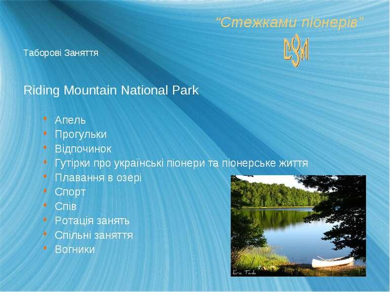 """""""Стежками піонерів""""Riding Mountain National ParkАпельПрогулькиВідпочинок Гуті..."""