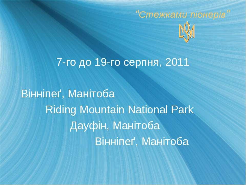 """""""Стежками піонерів""""7-го до 19-го серпня, 2011Вінніпеґ, МанітобаRiding Mountai..."""