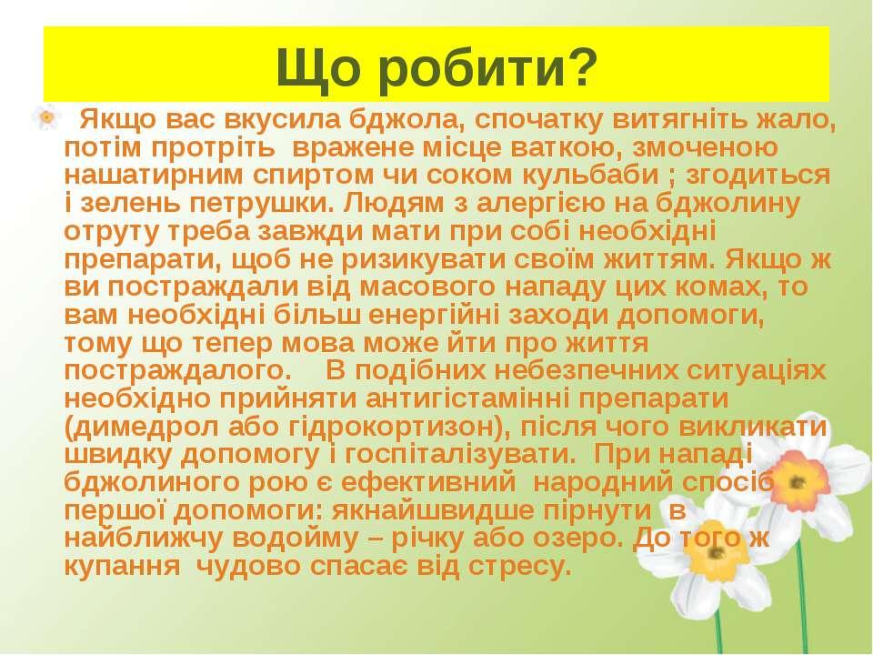 Що робити? Якщо вас вкусила бджола, спочатку витягніть жало, потім протріть в...