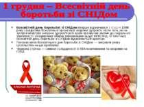 Всесві тній день боротьби зі СНІДом вперше відзначався 1 грудня 1988 року з і...