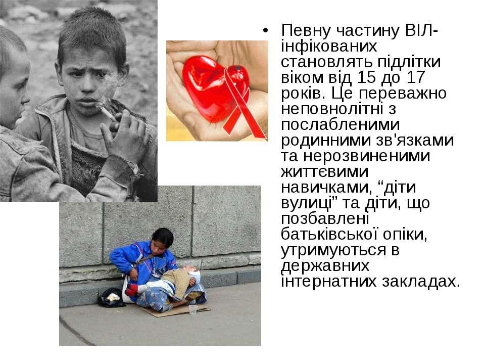 Певну частину ВІЛ-інфікованих становлять підлітки віком від 15 до 17 років. Ц...