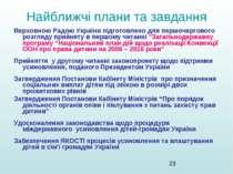 Найближчі плани та завдання Верховною Радою України підготовлено для першочер...