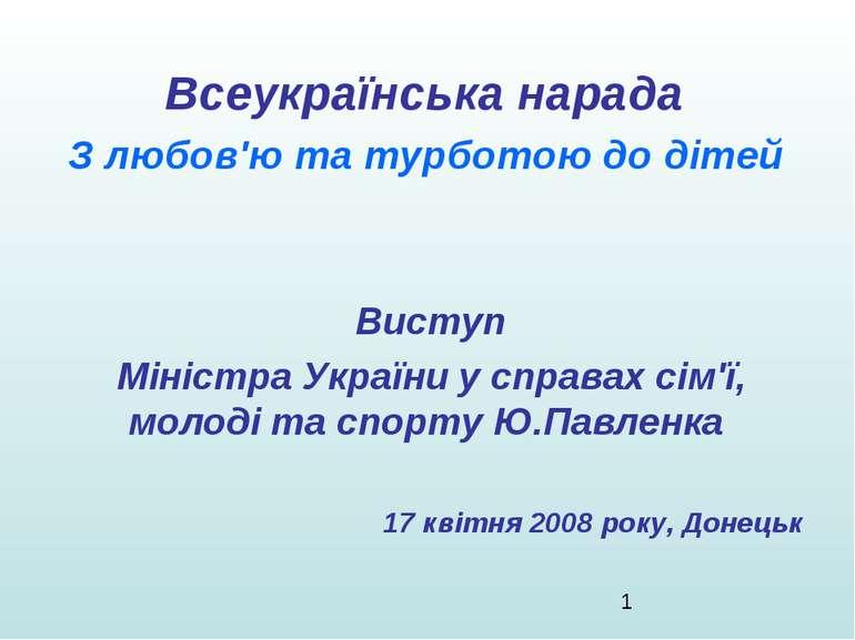 Всеукраїнська нарада З любов'ю та турботою до дітей Виступ Міністра України у...