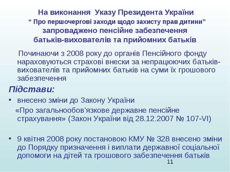 """На виконання Указу Президента України """" Про першочергові заходи щодо захисту ..."""