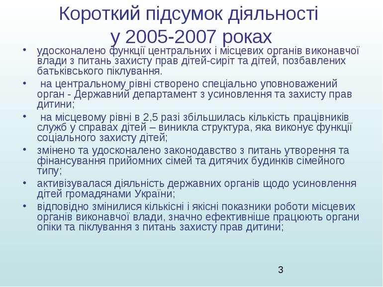 Короткий підсумок діяльності у 2005-2007 роках удосконалено функції центральн...