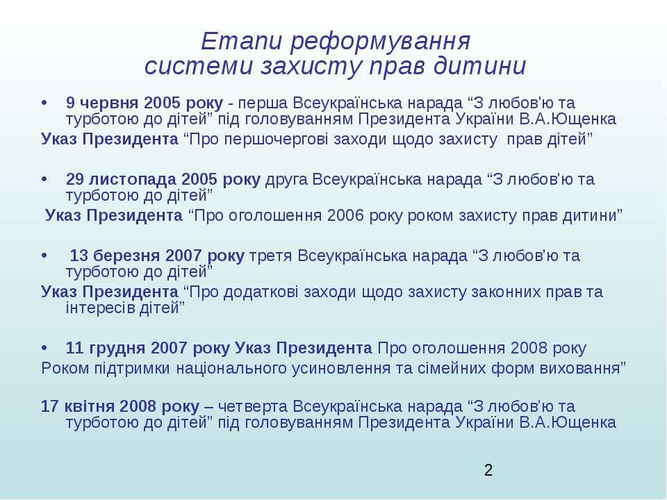 Етапи реформування системи захисту прав дитини 9 червня 2005 року - перша Все...