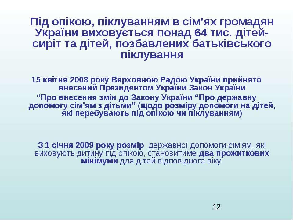 Під опікою, піклуванням в сім'ях громадян України виховується понад 64 тис. д...