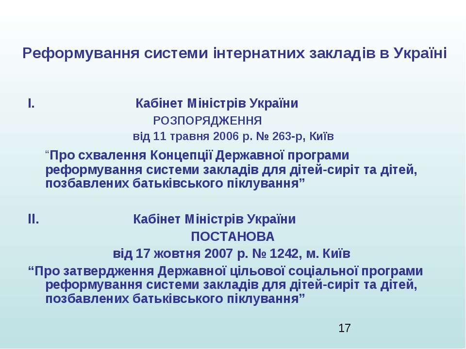 Реформування системи інтернатних закладів в Україні І. Кабінет Міністрів Укра...