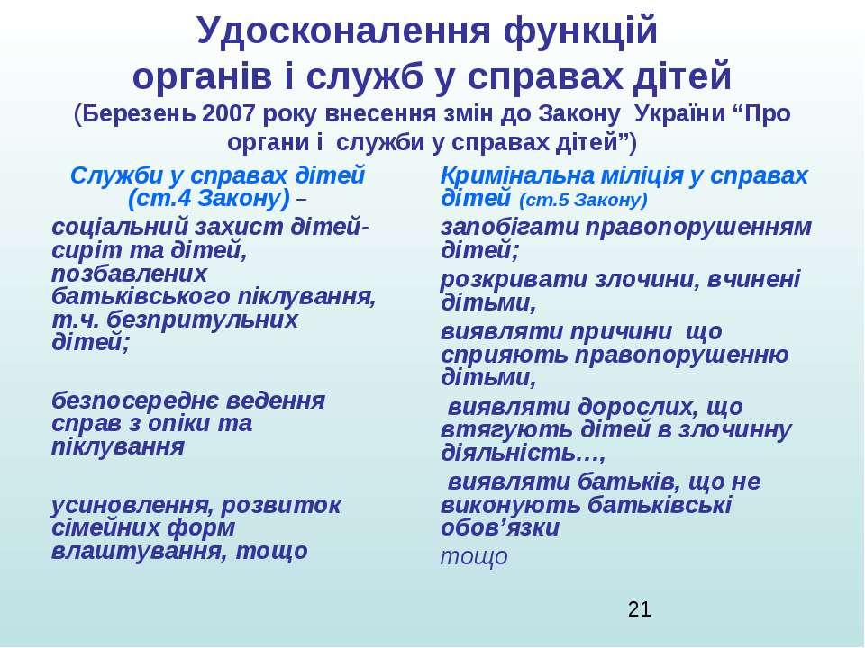 Удосконалення функцій органів і служб у справах дітей (Березень 2007 року вне...