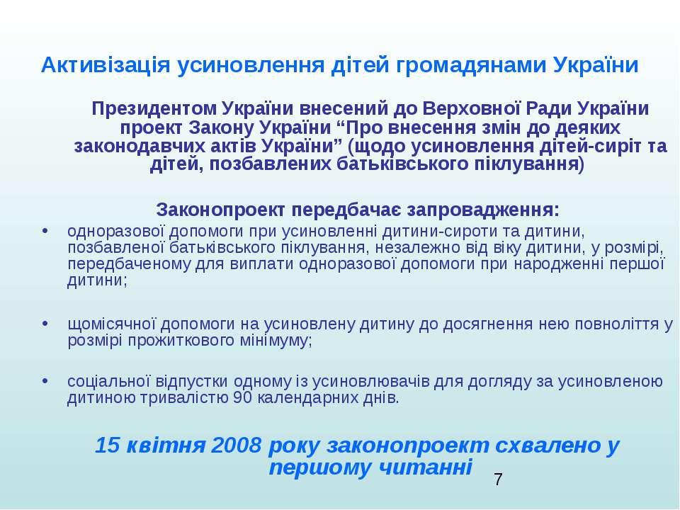 Активізація усиновлення дітей громадянами України Президентом України внесени...