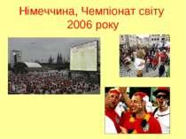Німеччина, Чемпіонат світу 2006 року