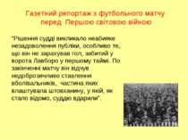 """Газетний репортаж з футбольного матчу перед Першою світовою війною """"Рішення с..."""