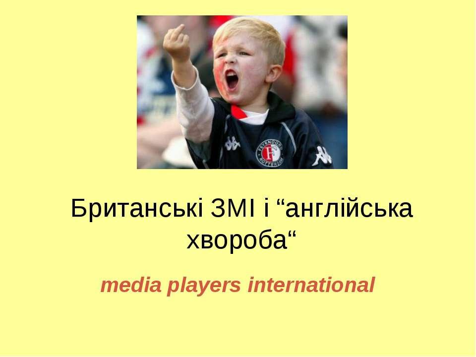 """Британські ЗМІ і """"англійська хвороба"""" media players international"""