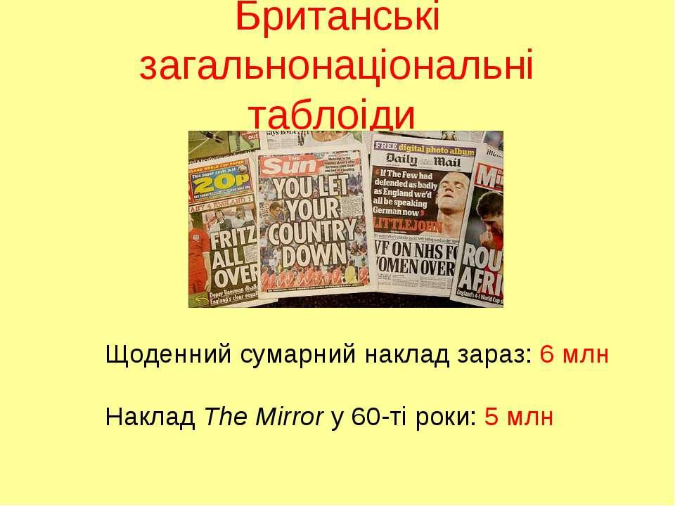 Британські загальнонаціональні таблоіди Щоденний сумарний наклад зараз: 6 млн...