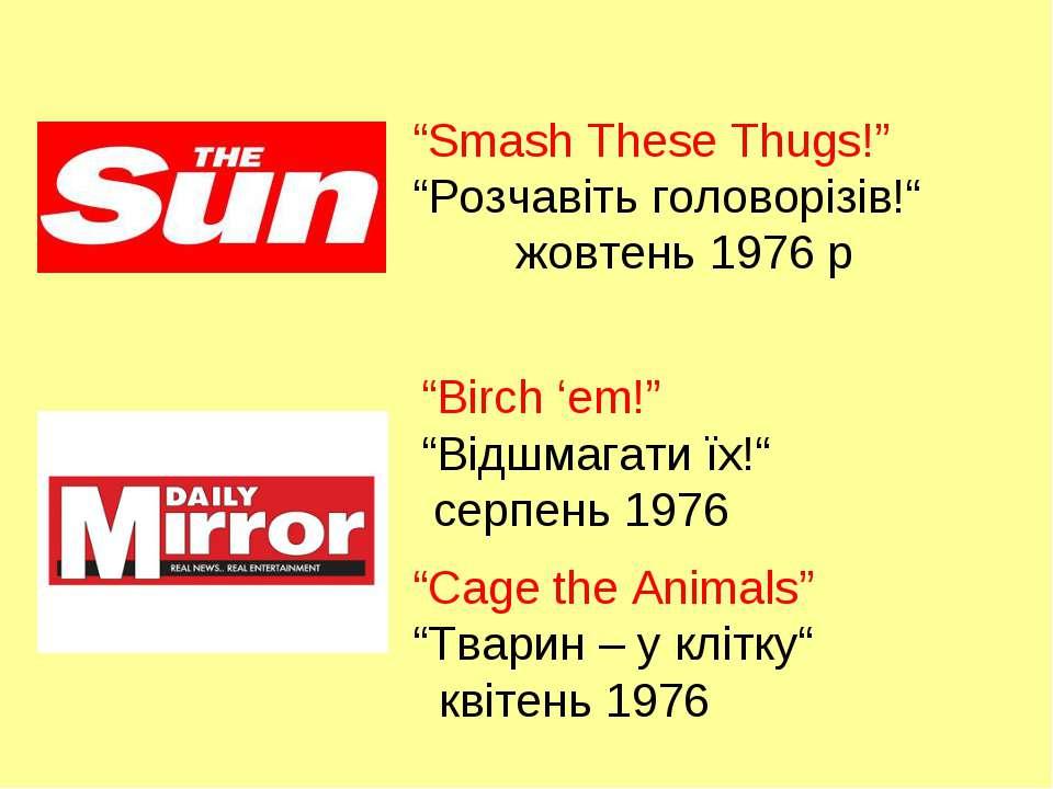 """""""Smash These Thugs!"""" """"Розчавіть головорізів!"""" жовтень 1976 р """"Birch 'em!"""" """"Ві..."""
