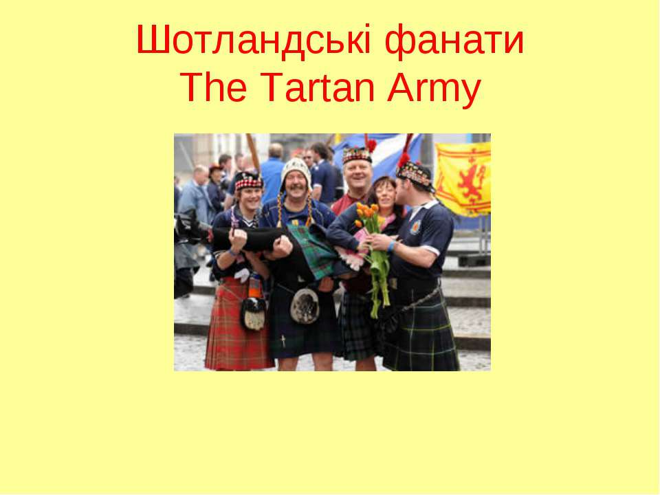Шотландські фанати The Tartan Army