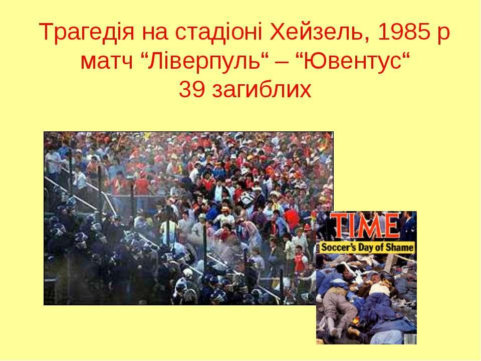 """Трагедія на стадіоні Хейзель, 1985 р матч """"Ліверпуль"""" – """"Ювентус"""" 39 загиблих"""
