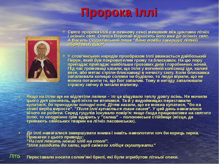 Свято пророка Іллі є в певному сенсі межовим між циклами літніх і осінніх свя...