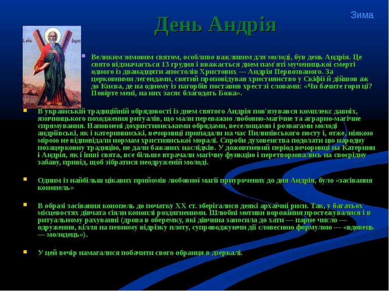 Великим зимовим святом, особливо важливим для молоді, був день Андрія. Це свя...