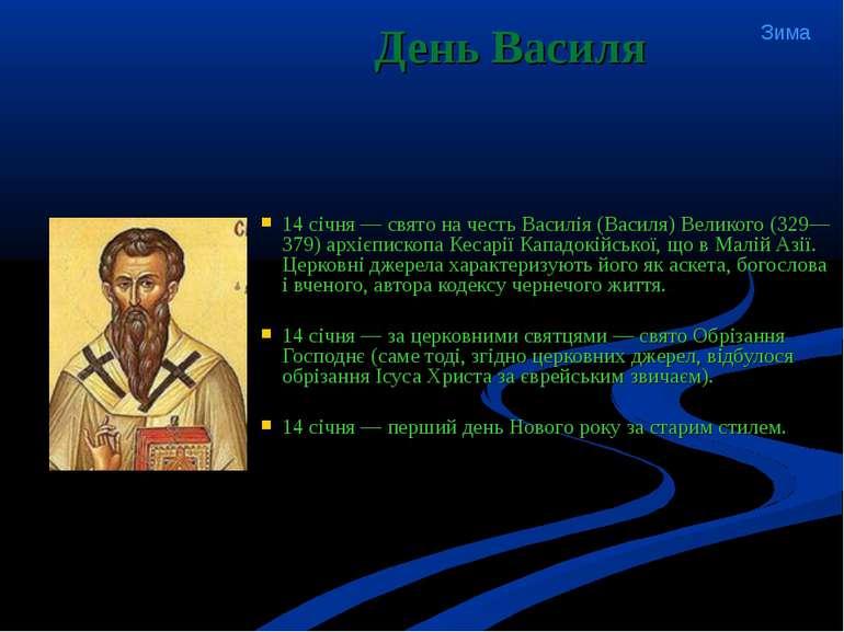 14 січня — свято на честь Василія (Василя) Великого (329—379) архієпископа Ке...