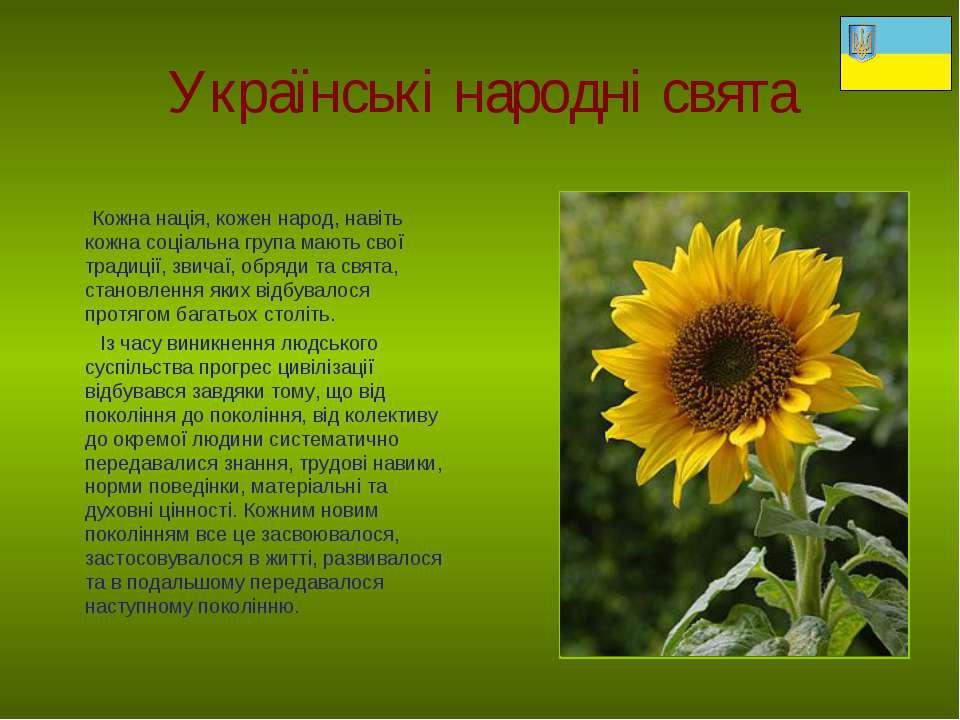 Українські народні свята Кожна нація, кожен народ, навіть кожна соціальна гру...