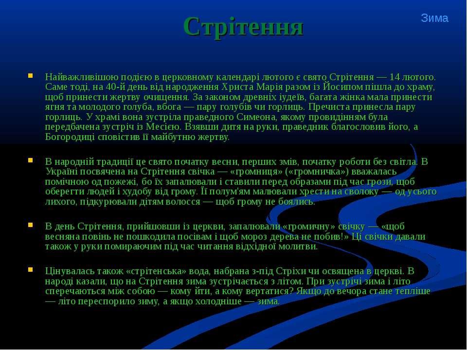Стрітення Найважливішою подією в церковному календарі лютого є свято Стрітенн...