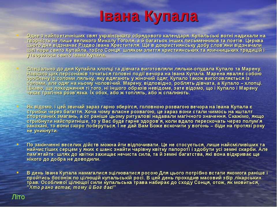 Одне з найпоетичніших свят українського обрядового календаря. Купальські вогн...