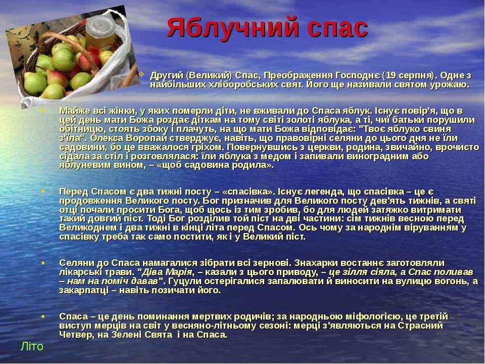 Другий (Великий) Спас, Преображення Господнє (19 серпня). Одне з найбільших х...