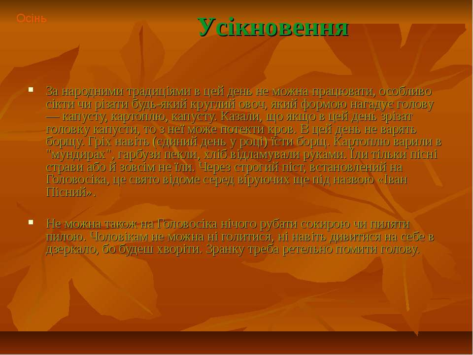 За народними традиціями в цей день не можна працювати, особливо сікти чи різа...