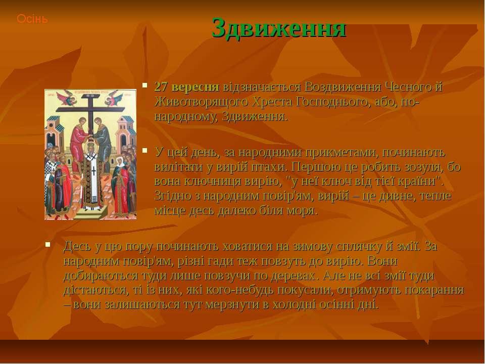 27 вересня відзначається Воздвиження Чесного й Животворящого Хреста Господньо...