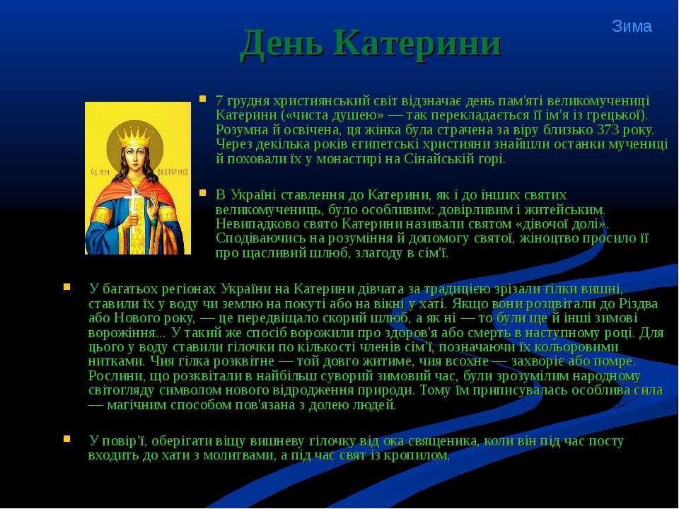 7 грудня християнський світ відзначає день пам'яті великомучениці Катерини («...