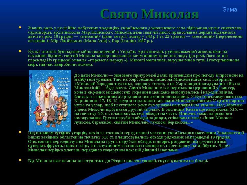 Значну роль у релігійно-побутових традиціях українського дожовтневого села ві...