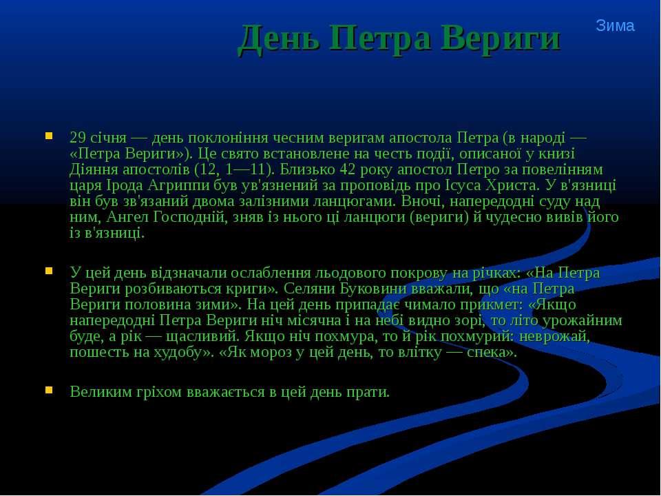 29 січня — день поклоніння чесним веригам апостола Петра (в народі — «Петра В...