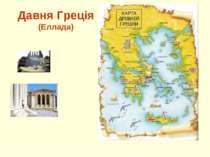 Давня Греція (Еллада)