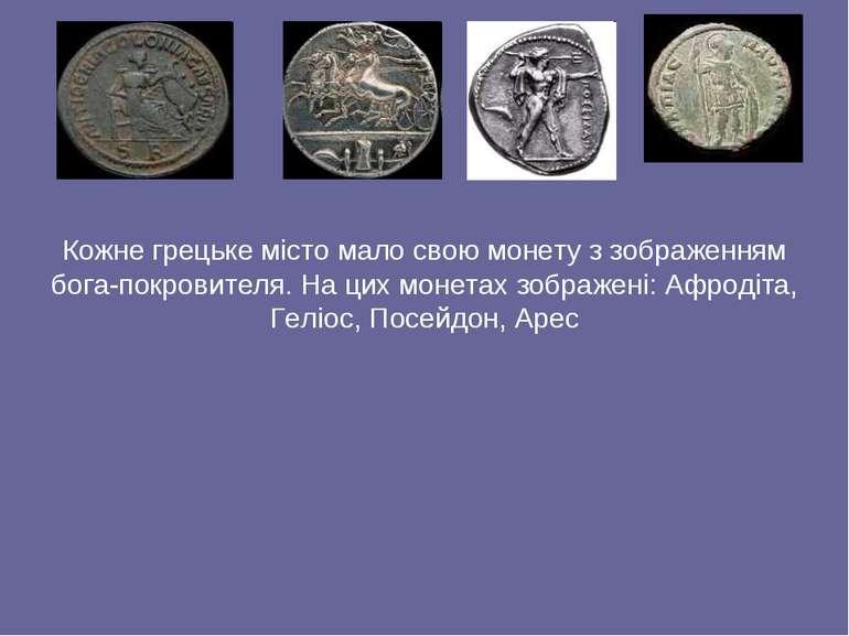 Кожне грецьке місто мало свою монету з зображенням бога-покровителя. На цих м...