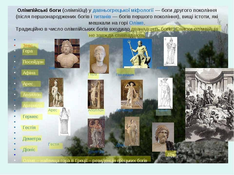 Олімпійські боги (олімпійці) у давньогрецької міфології— боги другого поколі...