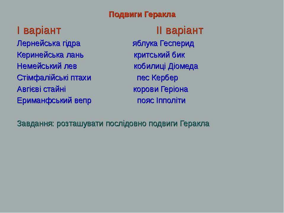Подвиги Геракла І варіант ІІ варіант Лернейська гідра яблука Гесперид Кериней...