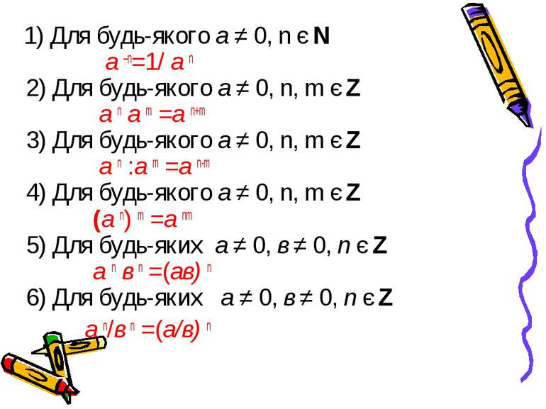 1) Для будь-якого а ≠ 0, n є N а –n=1/ а n 2) Для будь-якого а ≠ 0, n, m є Z ...