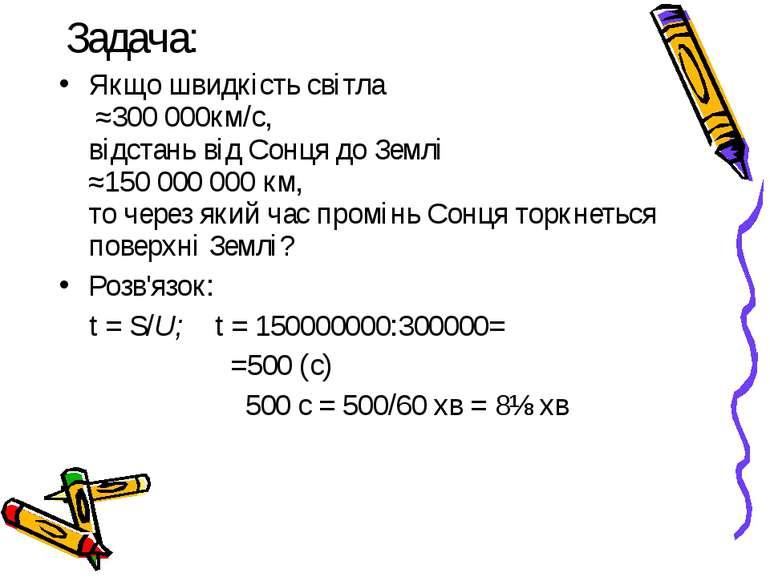 Задача: Якщо швидкість світла ≈300 000км/с, відстань від Сонця до Землі ≈150 ...