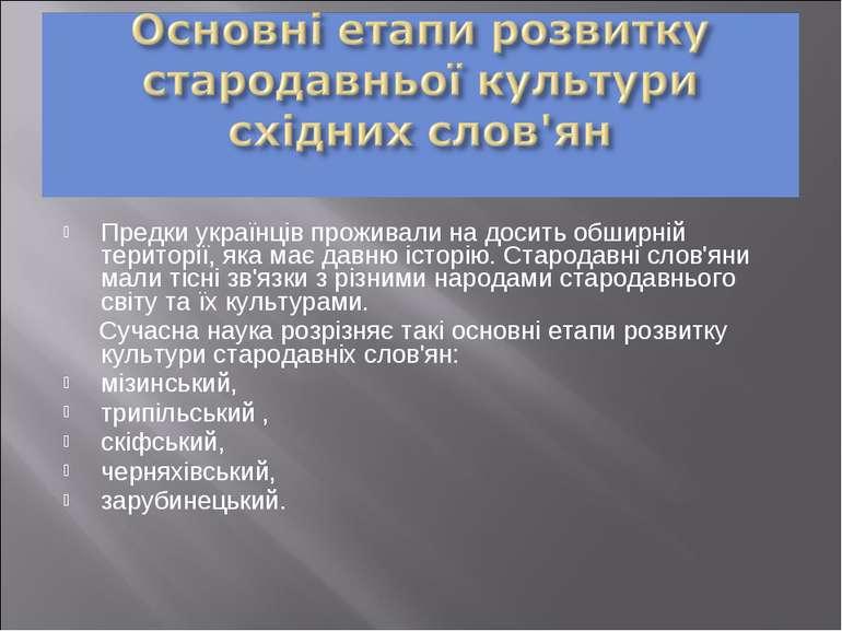 Предки українців проживали на досить обширній території, яка має давню істо...