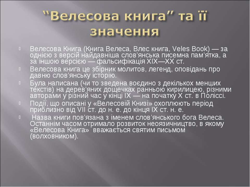 Велесова Книга (Книга Велеса, Влес книга, Veles Book) — за однією з версій на...