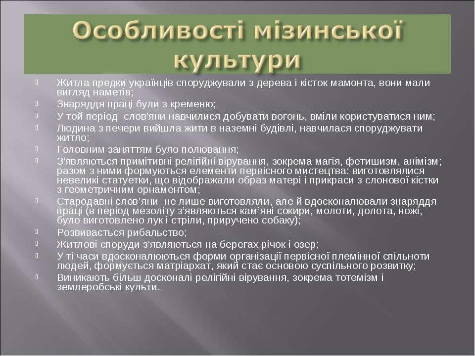 Житла предки українців споруджували з дерева і кісток мамонта, вони мали вигл...