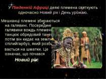 УПівденній Африцідеякі племена святкують одночасно Новий рік і День урожаю....