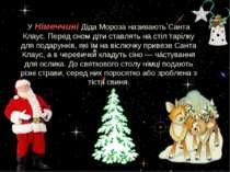 УНімеччиніДіда Мороза називають Санта Клаус. Перед сном діти ставлять на ст...
