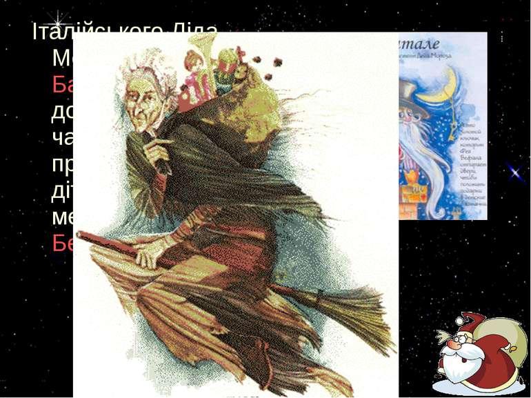 Італійського Діда Мороза звуть Баббо Натале,а добру стару чарівницю, яка пр...